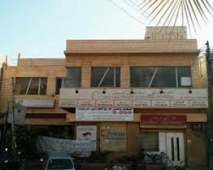 Naila Maternity Hospital