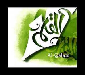Al-Qalam Advertising