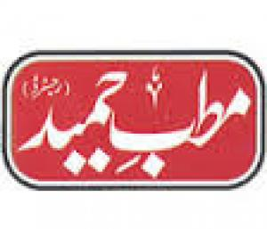 Dawakhana Hakeem Abdul Hameed Awan - Matab-e-Hameed