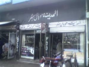 Al-Madina Mobile