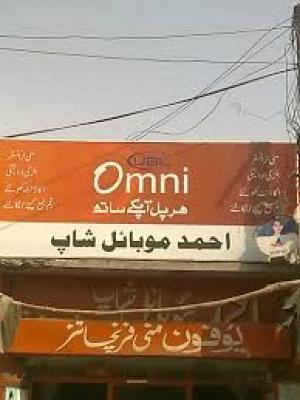 Ahmed Mobile Shop
