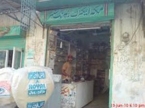 Makkah Electric Store
