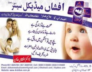 Afshan Clinic