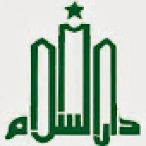 Dayar Al Salam Travel Tours & Hajj Umrah Services