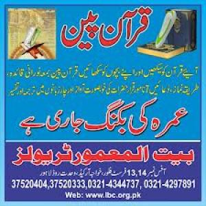 Bait-ul-Mamoor Travel & Tours Pvt Ltd