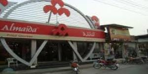 Al-Maida Restaurant & Fast Food