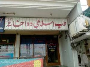 Tibb-e-Islami DawaKhana