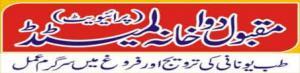 Maqbool Dawakhana (Pvt) Ltd.