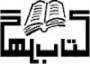 Urdu kitab Ghar